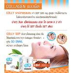 Full Beauty and Healthy รกปลาเม็ด colly 500 mg  30 เม็ด + Sosnail ครีมหน้าเงา