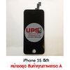 ขายส่ง หน้าจอชุด iPhone 5S สินค้าคุณภาพเกรด A สีดำ