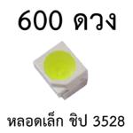 600 ดวง