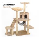 คอนโดแมว รุ่น Condo Maew 130 สีน้ำตาลครีม