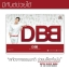 DBB Detox Block Burn by Kan Kantathavorn ลดน้ำหนักกันต์ หุ่นดี เพราะมีกันต์ thumbnail 3