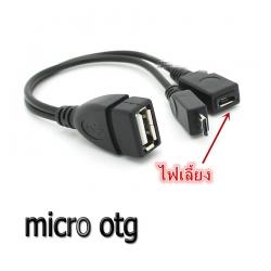 สาย แปลง micro OTG ต่อ Flashdriveกับ Smartphone แบบมีไฟเลี้ยงด้วย