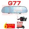 Anytek G77 กล้องติดรถยนต์กระจก บันทึกหน้าหลัง จอสัมผัส ใช้งานง่ายเพียงปลายนิ้วสัมผัส