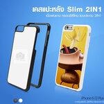 เคสพิมพ์ภาพ iPhone6s Plus Slim 2in1 เนื้อพ่นยาง กรอบซิลิโคน