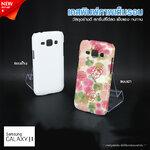 เคสพิมพ์ภาพเต็มรอบ Samsung Galaxy J1