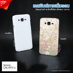 เคสพิมพ์ภาพเต็มรอบ Samsung Galaxy J7
