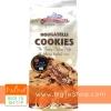 Merba® Nougatelli Cookies เมอร์บา นูกัตเทลลี่ คุกกี้