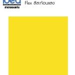 Flex Pu 100% สีเหลืองสะท้อนแสง