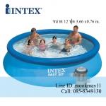 Intex Easy Set Pool 12 ฟุต 28132 + เครื่องกรองระบบไส้กรอง (ปรับราคาลงคะ)