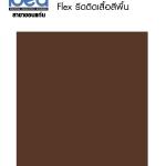Flex Pu 100% สีพื้นน้ำตาล