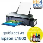 ปริ้นเตอร Epson L1800 พร้อมน้ำหมึก Sublimation