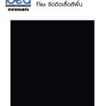 Flex Pu 100% สีพื้นดำ