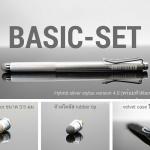 Basic set สไตลัสชุดเบสิค - HYBRID SILVER stylus VERSION 4.0 (รุ่นใหม่ล่าสุด)