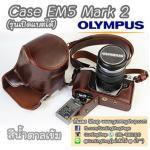 Case Olympus OMD EM5 Mark 2 รุ่นเปิดแบตได้ / เคสกล้องหนัง OMD-EM5M2 สีน้ำตาลเข้ม