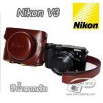 เคสกล้องหนัง Nikon V3 Case V3 ซองกล้องหนัง สีน้ำตาลเข้ม