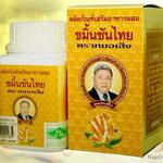ผลิตภัณฑ์เสริมอาหาร ขมิ้นชันไทยตราหมอเส็ง ชนิดแคปซูล