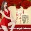 ชุดนอนซีทรูคล้องคอ ผูกด้านหลัง สีแดง thumbnail 2