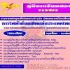 แนวข้อสอบการไฟฟ้าฝ่ายผลิตแห่งประเทศไทย