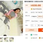 Totoro - ทรงสี่เหลี่ยมผืนผ้า ขนาด 3.5 ฟุต