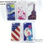 Hard Case แฟนซี (Huawei P8 Lite)