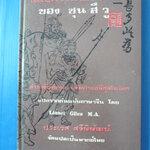 ศิลปการทำสงคราม ของ ซุน สึ วู แปลจากต้นฉบับภาษาจีน โดย Lionel Giles M.A. แปลโดย ประเวศ ศรีพิพัฒน์ ปกแข็ง