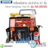 เครื่องมือช่าง ประจำบ้าน 51 ชิ้น ยี่ห้อ SENATOR ประเทศอังกฤษ 51 Piece Home Handyman Tool Kit