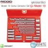 ชุดถอนเกลียว Model 10 Screw Extractor Set ยี่ห้อ RIDGID (USA)