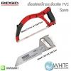 เลื่อยตัดเหล็กและเลื่อยตัด PVC รุ่น 212 & 1205 Saws ยี่ห้อ RIDGID (USA)