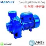 """ปั้มหอยโข่ง(MEDIUM FLOW) 1 HP -2"""" MHF/5B รุ่น M221-MHF/5B ยี่ห้อ Marquis (Ch)"""