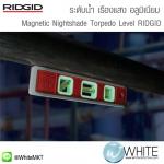 ระดับน้ำ เรืองแสง อลูมิเนียม สำหรับงานหนัก Magnetic Nightshade Torpedo Level ยี่ห้อ RIDGID (USA)