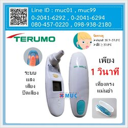 เครื่องวัดอุณหภูมิอินฟราเรดทางหู ยี่ห้อ TERUMO รุ่น EM 30CPLRN2 (รุ่นใหม่ ไม่ใช้ Probe)