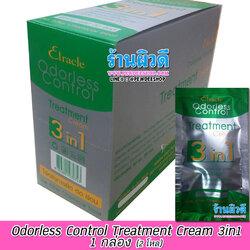 Odorless Control Treatment Cream 3in1 เอลราเคิล โอ๊เด็อเล็คซ คอลโทรล ซองสีเขียว กล่อง