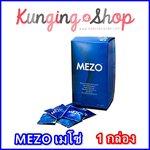 Mezo เมโซ่  1 กล่อง ส่งฟรี EMS