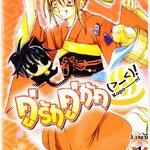การ์ตูนเรื่อง คู่รัก คู่กัด Kapo—n! เล่ม 1-3 จบ (ผู้แต่ง SHIGANO Iori)