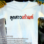 066 สกรีนเสื้อยืดขาว สีจม M