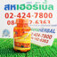 Vitamin C & Zinc โปร 1 ฟรี 1 SALE 65-87% วิตามิน thumbnail 1