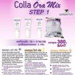 ครีมผักรวม ORA MIX STEP 1