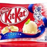 KitKat ไอศรีมวนืลา