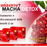 MACHA Detox มาช่า ดีท็อกซ์ ล้างสารพิษ ลำไส้ คราบไขมัน ป้องกันมะเร็ง ราคาส่ง