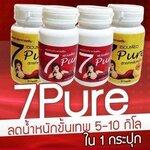 อาหารเสริมลดน้ำหนักเซเว่นเพียว (7 Pure)