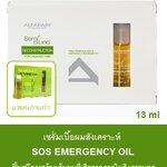 Alfaparf เซรั่ม เนื้อผมสังเคราะห์ Midollo di bamboo SOS Emergency Oil 1 หลอด