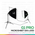 G1 PRO Microsheet 70x130 ชุดสตูดิโอแผ่นไมโครชีทพร้อมขาจับฉากหลัง