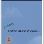 การส่งเพื่อน โดยไม่ง้อ QRcode เบอร์โทร หรือแม้กระทั้ง Line ID