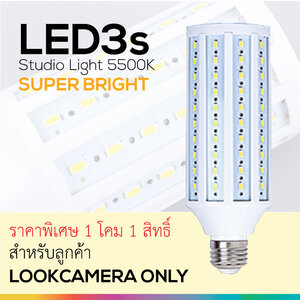 *Lookcamera Customer Only* LED3s หลอดไฟสำหรับซื้อพร้อมชุดไฟของ LOOKCAMERA (1 โคม 1 สิทธิ์) (5500K)