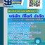 คู่มือสอบ นักบริหารงานขายโครงการ บริษัท ทีโอที จำกัด(มหาชน) thumbnail 1